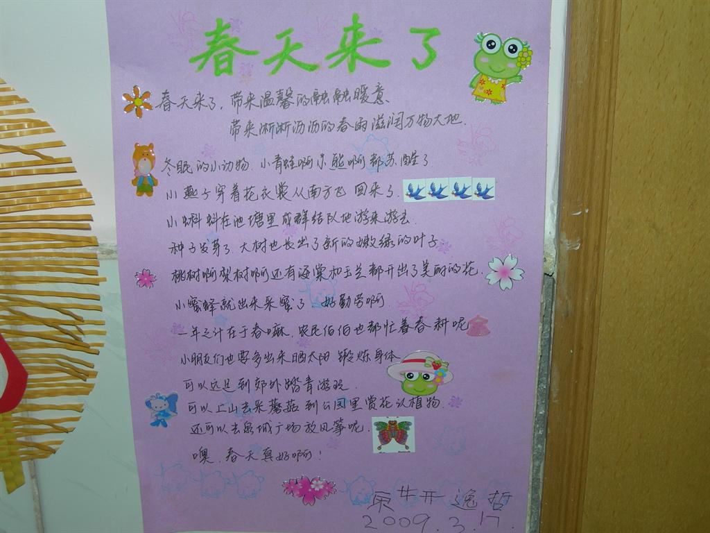 幼儿园春天诗歌图画